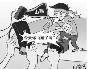印度网民看中国山寨文化