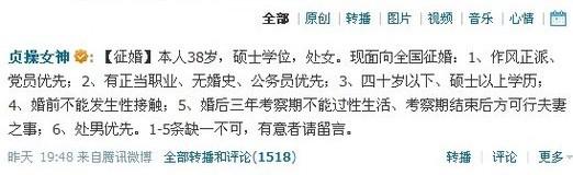 印度人看中国守贞女硕士征婚:38岁贞操女神在新浪微博征婚