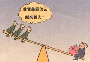 印度人看中国贫富差距