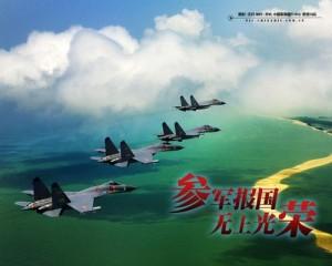 中国和印度:中国如何鼓励年轻人参军