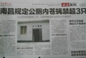 北京规定公厕苍蝇不超2只,南昌规定不超3只