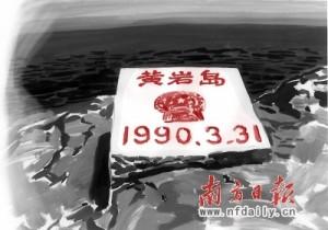 黄岩岛属于中国固有领土