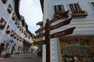 惠州:奥地利哈施塔特小镇