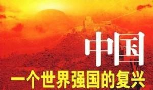 中国和印度的大国崛起之路、复兴之路