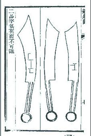 继端午节、中医、豆浆出处之争,南韩学者近日又声称,在中国古代货币尖首刀上发现两个疑似韩文的字,其中一个字义为「钱」。
