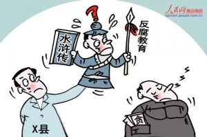 每年70万中国官员接受反腐教育
