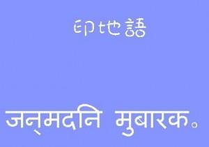 印地语是否是印度国语