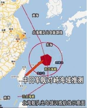 中日军舰对峙海域推测