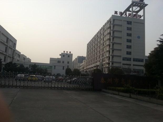 所住地方附近的一家医院