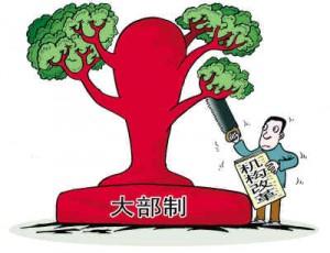 印度人看中国大部制改革