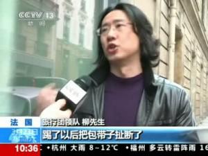 中国游客巴黎遭抢劫