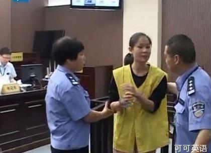 浙江女商人林海燕因非法集资被判死刑