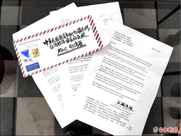 日人土桥孝雄给台铁嘉义火车站的信件,内容对来台旅游时帮忙寻回包包人员的服务,赞叹不已。