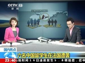六名中国留学生在法国遭袭